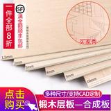 木板材料 DIY建筑模型材料手工小薄木板合成椴木层板激光雕刻定制