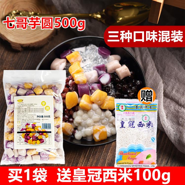 七哥芋圆 甜品芋圆冷冻奶茶烘焙紫薯鲜芋西米露烧仙草原料 500g