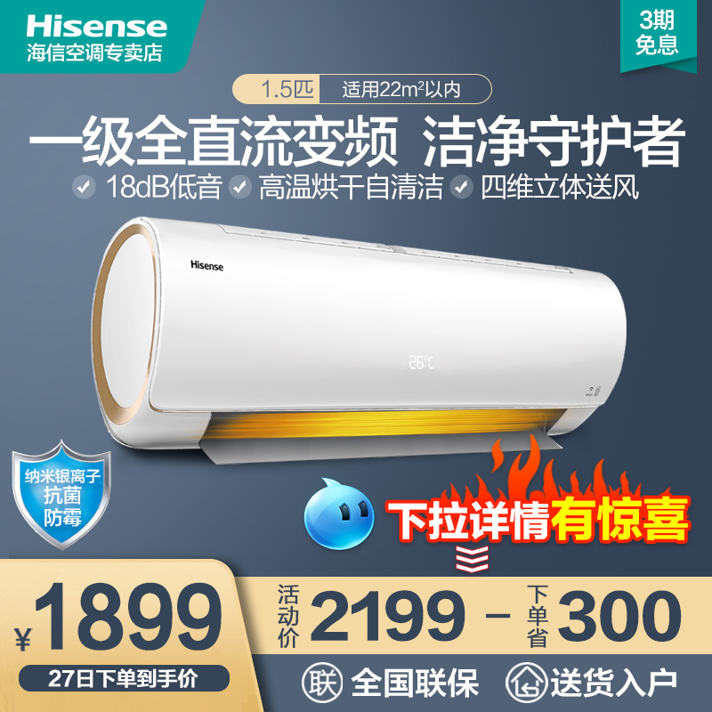 Hisense frequency conversion air conditioner 1.5p cold and warm wall mounted household first class energy saving hanging machine kfr-33gw / ef20a1