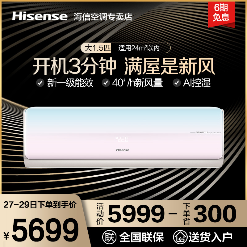 Hisense 1.5p fresh air aeration air conditioner hang up new level energy efficiency variable frequency cooling and heating wall mounted x800-x1