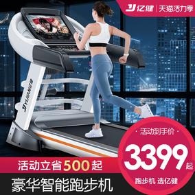亿健家用款大型健身房室内男跑步机