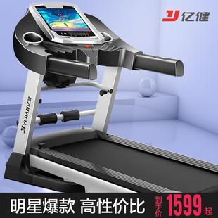 亿健家用款多功能跑步机小型超静音折叠走路减肥室内智能健身房E3