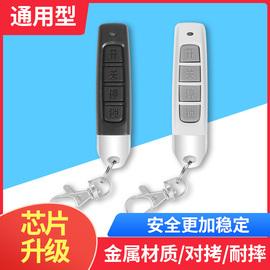 万能防水遥控通用型卷帘门电动门遥控器对拷贝道闸伸缩门钥匙卷闸