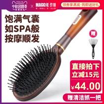MAGGIE玫姬头皮按摩梳子顺发造型梳美发护发气垫梳大板气囊梳子女