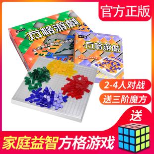 小乖蛋方格遊戲2-4人版角鬥士棋俄羅斯方塊親子兒童桌遊益智玩具