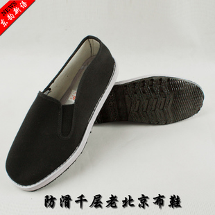 Men's shoes old Beijing Melaleuca old coarse non-slip rubber shoes Morning practice shoes Crown Special Men's Shoes