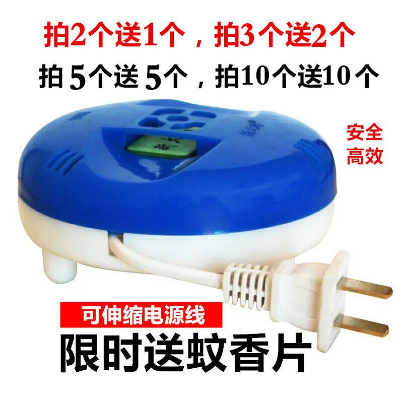 有线电热蚊香片加热器无味灭蚊器儿童拖线电蚊香器驱蚊家用插电式