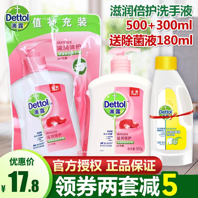 滴露健康抑菌家庭瓶装儿童+洗手液