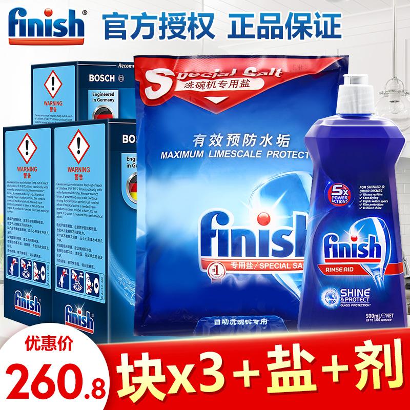 finish洗碗块西门子洗碗机专用洗涤剂3个月套装洗碗块漂洗剂盐