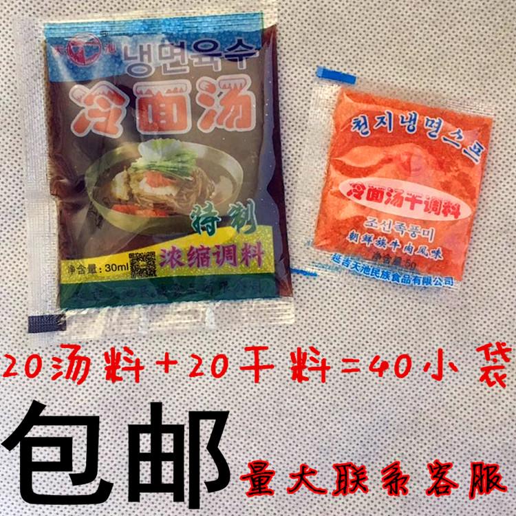 不包邮正宗韩国酸甜冷面汤浓缩汁东北特产延边朝鲜族商用天池冷面汤调料