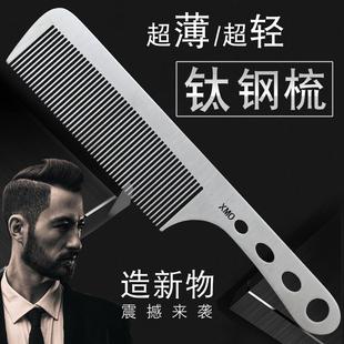 不锈钢剪发梳发型师专业美发钢梳子超薄平头梳男发梳理发专用钢梳