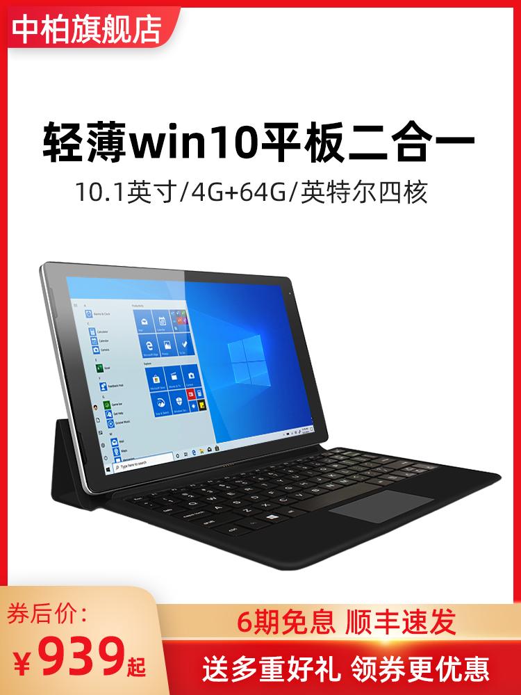 win10平板电脑二合一笔记本windows系统PC 10.1英寸金属超薄掌上迷你win平板学生学习办公分期中柏EZpad 7