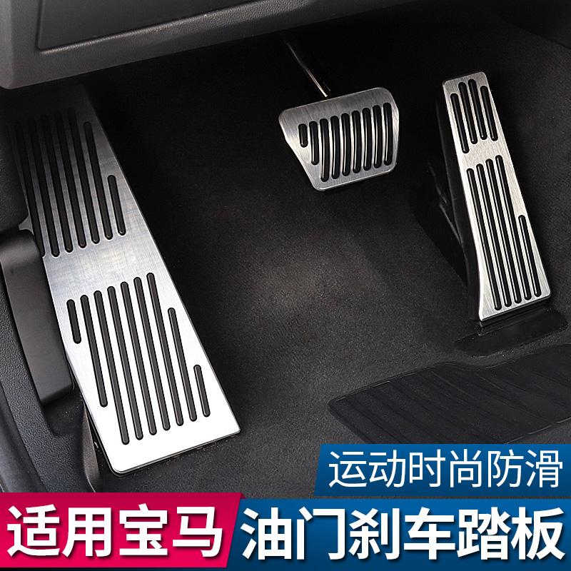 宝马新5系3系2系1系/7系X1/新X3/X5/X6内饰改装油门踏板刹车装饰