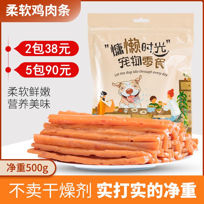 慵懒时光狗狗零食鸡肉条500g宠物狗训练奖励鸡胸肉金毛泰迪鸡肉干图片