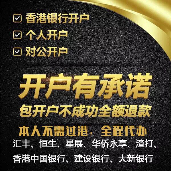 香港公司个人银行开户储蓄卡离岸银行账户境外卡包开恒生渣打中银
