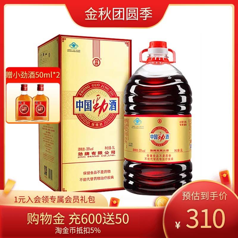 【官方授权】劲酒10斤35度中国劲酒5L大桶装家庭装低度酒保健酒