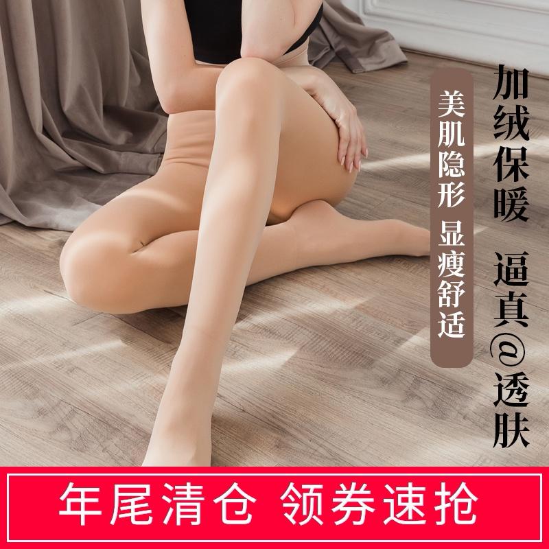 [赠运费险]女无缝加绒加厚高腰秋冬打底裤袜女外穿裸感超自然保暖