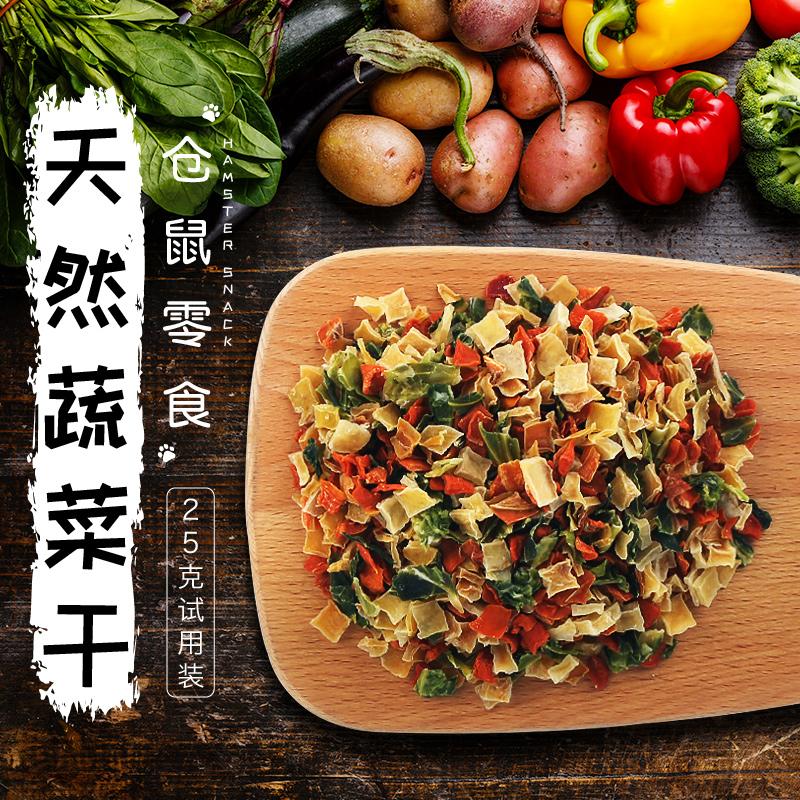 [鼠鼠星球饲料,零食]鼠鼠星球仓鼠专用蔬菜干试用装仓鼠用品月销量235件仅售2.5元