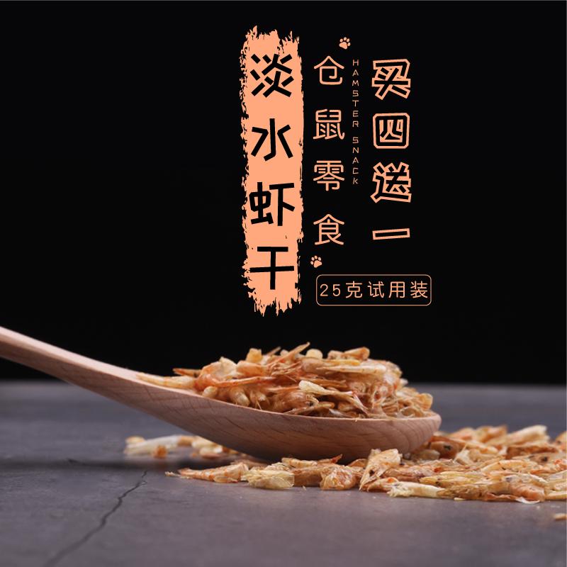 [鼠鼠星球饲料,零食]鼠鼠星球仓鼠零食用品天然淡水虾干龟粮yabo228884件仅售2.5元