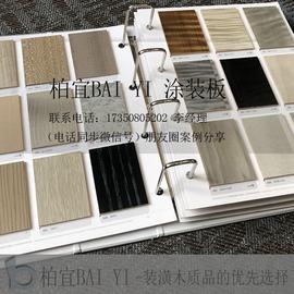 饰面板免漆木饰面板  柏宜板实物样品样板册KD板仿台湾科定板定制图片