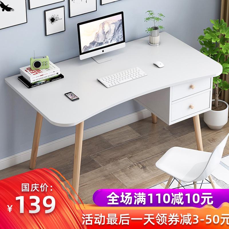 (用10元券)书桌简约家用学生电脑台式桌全套桌椅带抽屉写字桌小户型窄写字台