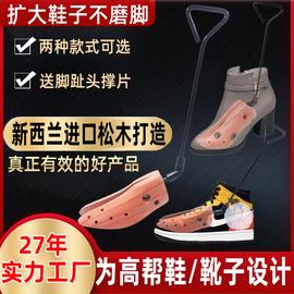 撑鞋器高帮扩鞋器马丁靴中筒靴aj鞋撑扩大通用男女款鞋子撑宽鞋楦