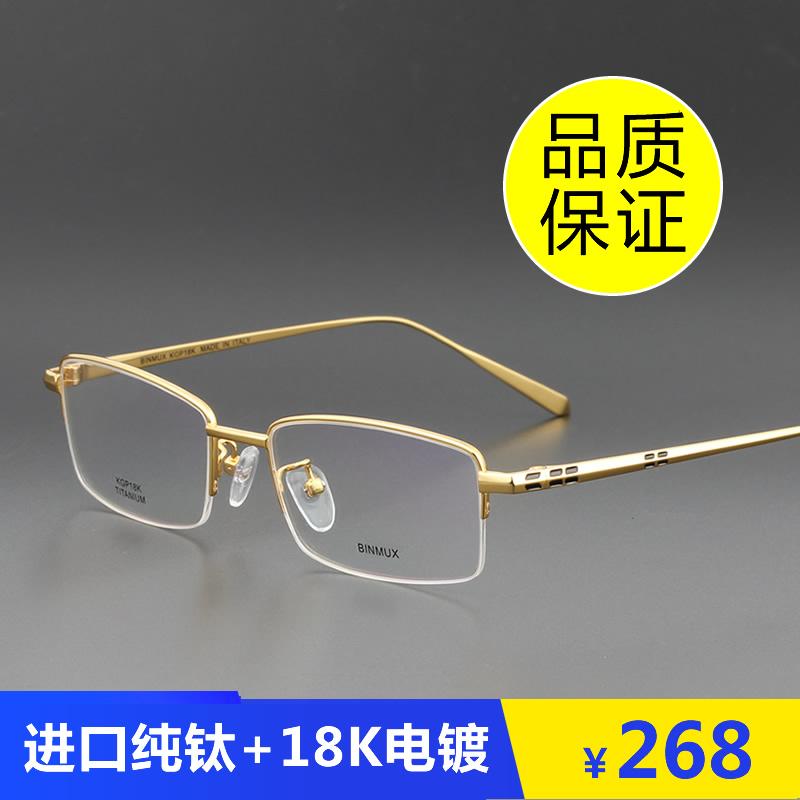 18K Gold pure titanium spectacle frame golden man half frame spectacle frame business large face gold rimmed glasses with myopia glasses
