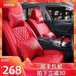 汽车坐垫四季通用网红全包ins网红女神款大众红色本田XRV新款座套