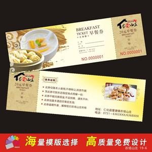 定做房卡套酒店宾馆客栈会所广告纸套印刷会员卡袋订制早餐券设计