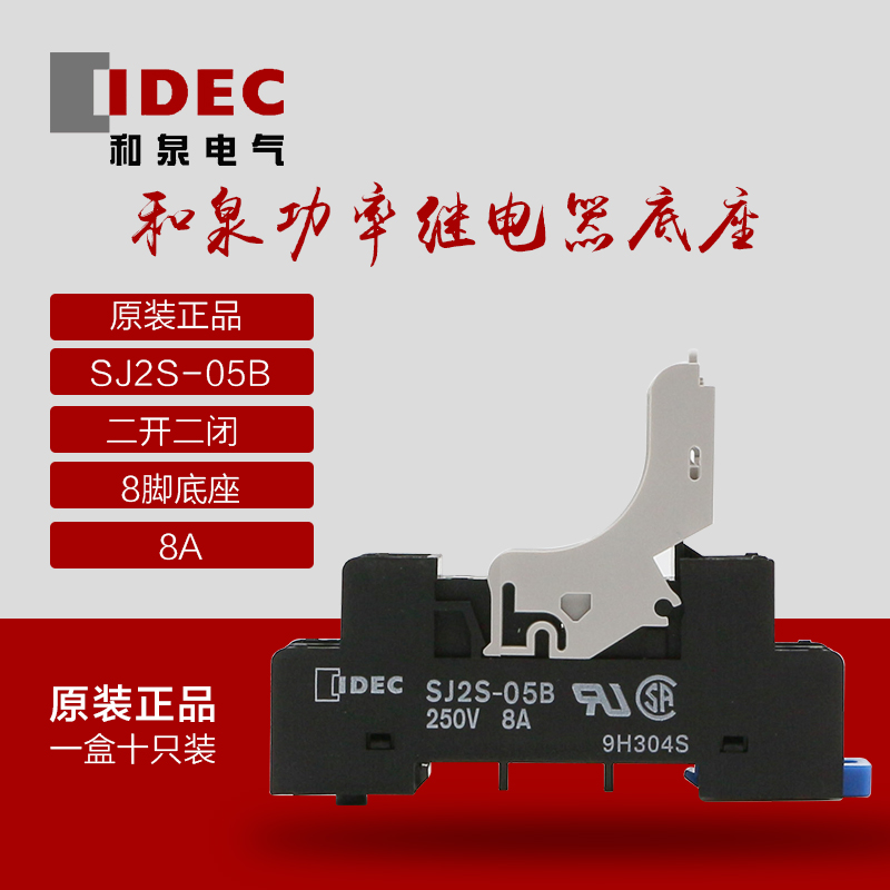 原装IDEC 和泉继电器底座 SJ2S-05B底座 适配RJ2S-CL-D24和泉底座