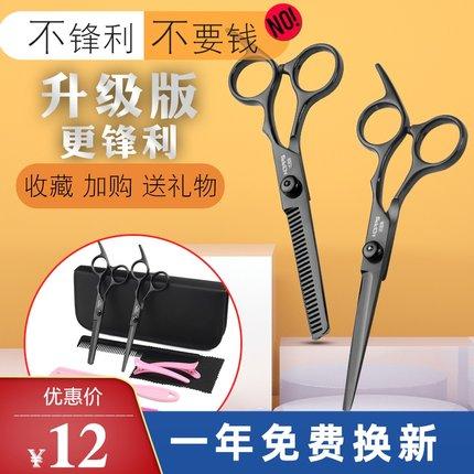 理发剪刀平剪牙剪打薄剪刘海剪发神器女自己剪头发美发家用套装