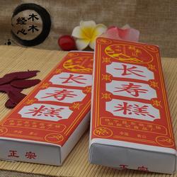 安徽黄山土特产长寿糕云片糕祝寿宴生日送礼礼物小包装包邮