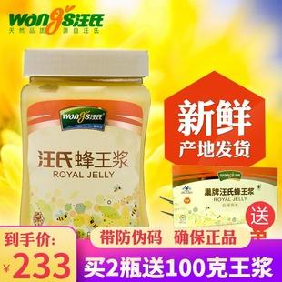 汪氏蜂王浆500g 蜂皇浆新鲜纯正 蜂乳蜂王胎食物天然野生官方正品