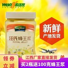 汪氏蜂王浆500g 蜂皇浆新鲜 蜂乳蜂王胎食物天然野生 官方纯正品