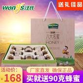 汪氏蜂蜜礼盒装天然八大名蜜正品纯送礼伴手老人长辈食品年货送人