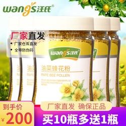 汪氏油菜花粉*5瓶 正品青海蜂花粉 蜂蜜未破壁蜂花粉前列腺