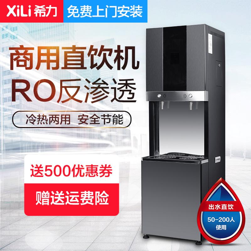 希力RO净水器商用立式冷热直饮办公饮水机开水器过滤净化加热一体