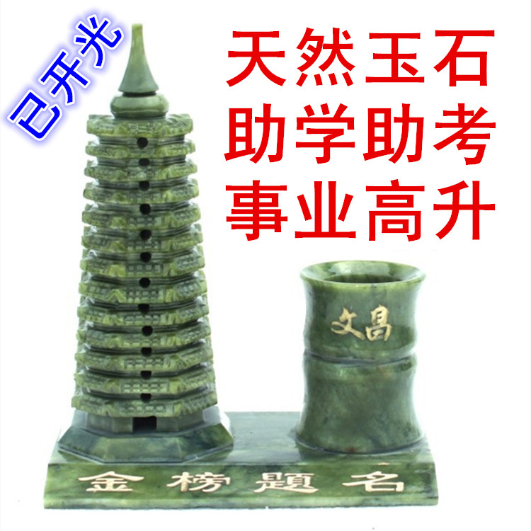Статуэтки башни Вэньчан Артикул 546351920182
