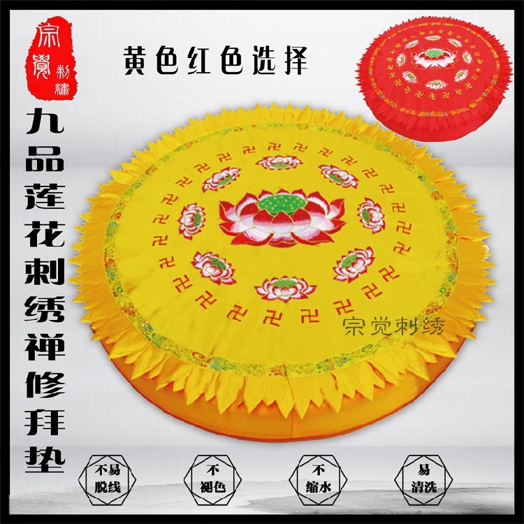Подушки для медитации Артикул 550631198752