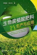 Production and application of genuine biological humic acid fertilizer