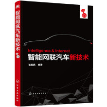 New technologies for intelligent and connected vehicles Cui Shengmin Automotive advanced sensor technology Sensor vehicle positioning Advanced driving assistance system Automotive navigation technology Automotive and communication professional reference technical book