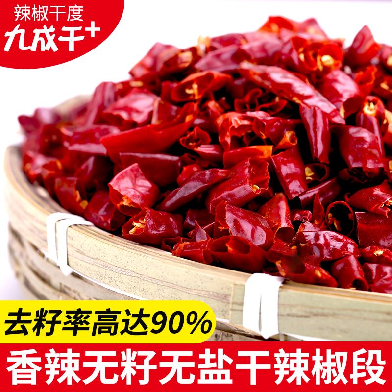トウガラシの乾物の日は種がなくて、唐辛子の段が5斤あります。一枚は郵送します。