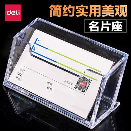 得力文具7623名片座/桌面名片盒/ 全透明塑料名片盒 商务名片座桌面创意名片盒亚克力名片盒透明名片架