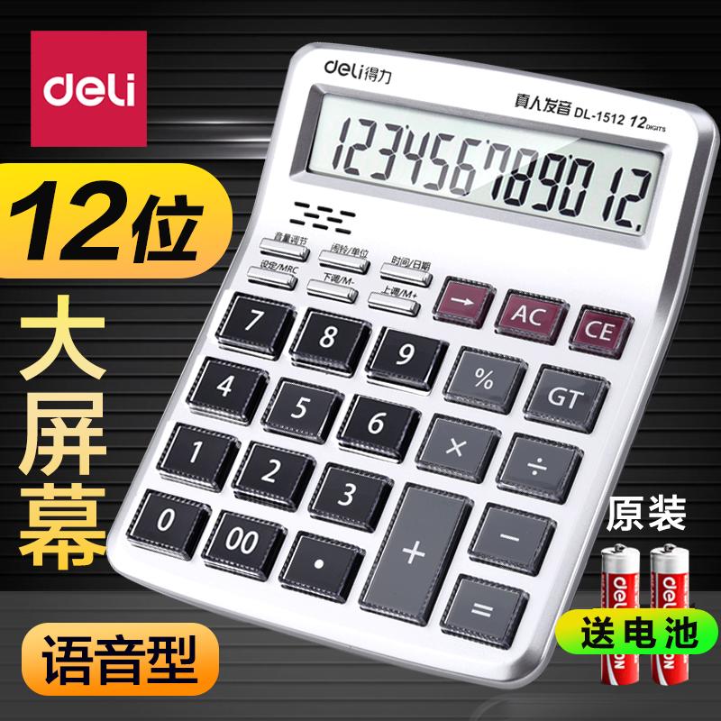 Калькуляторы Артикул 17459454168