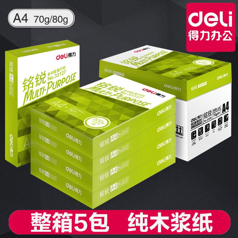 包邮得力铭锐整箱5包装A4打印复印纸a4纸70g/80g白纸一箱学生整箱批发