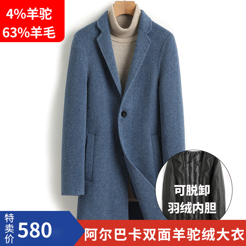 Albaka camel cashmere woolen coat men's mid-length winter thick down liner double-sided wool coat