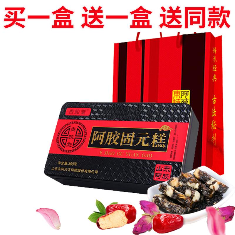 买1盒发2盒 山东东阿红枣枸杞阿胶糕300g即食 厂家直销源产地发货