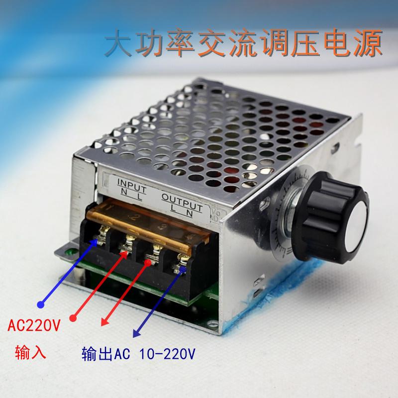 交流电源变压器 10-220v单相可调 4000W大功率可控硅电子调压器
