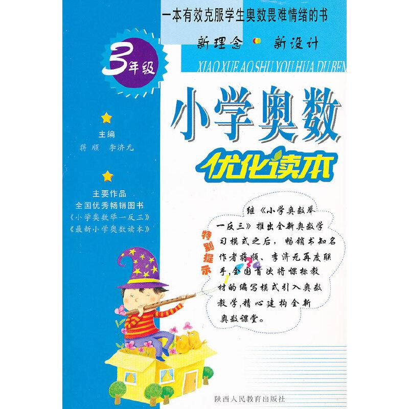 小学奥数 优化读本:3年级陕西人民教育出版社9787541992506蒋顺 主编
