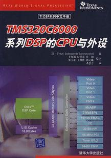 TMS320C6000系列DSP的CPU与外设美国德州仪器公司卞红雨